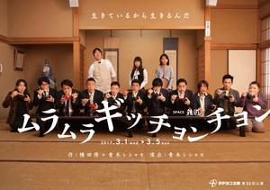 muramuragi_omoteOL.jpg