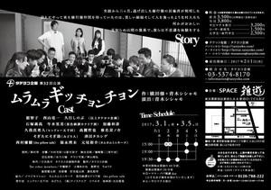 muramuragi_uraOL.jpg