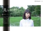 utsukushiimura_omote_L.jpg